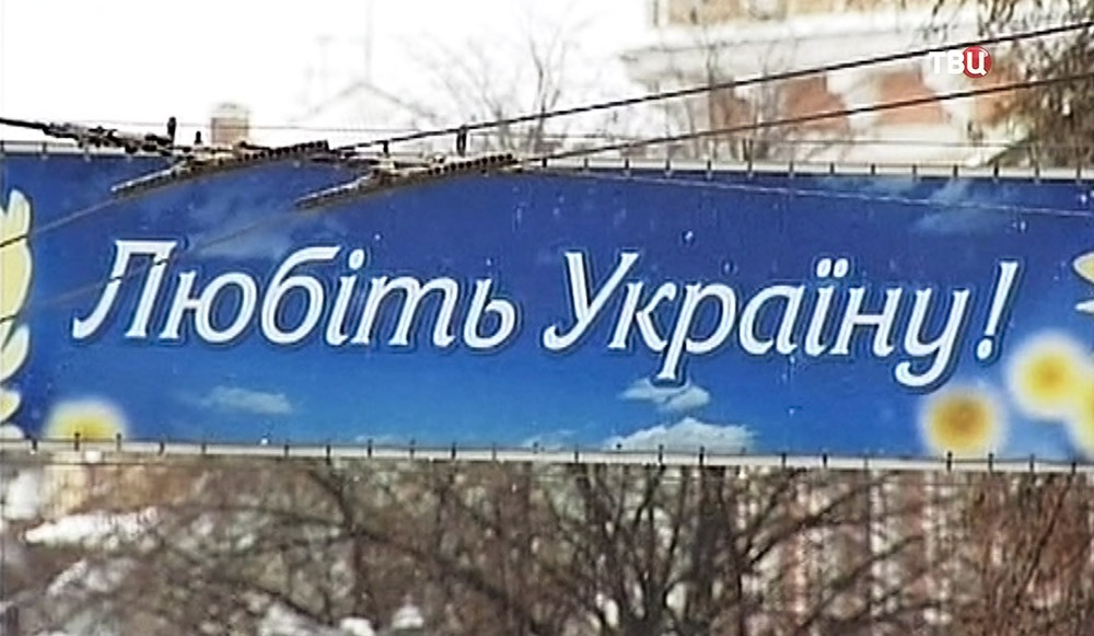 Банер на Украине