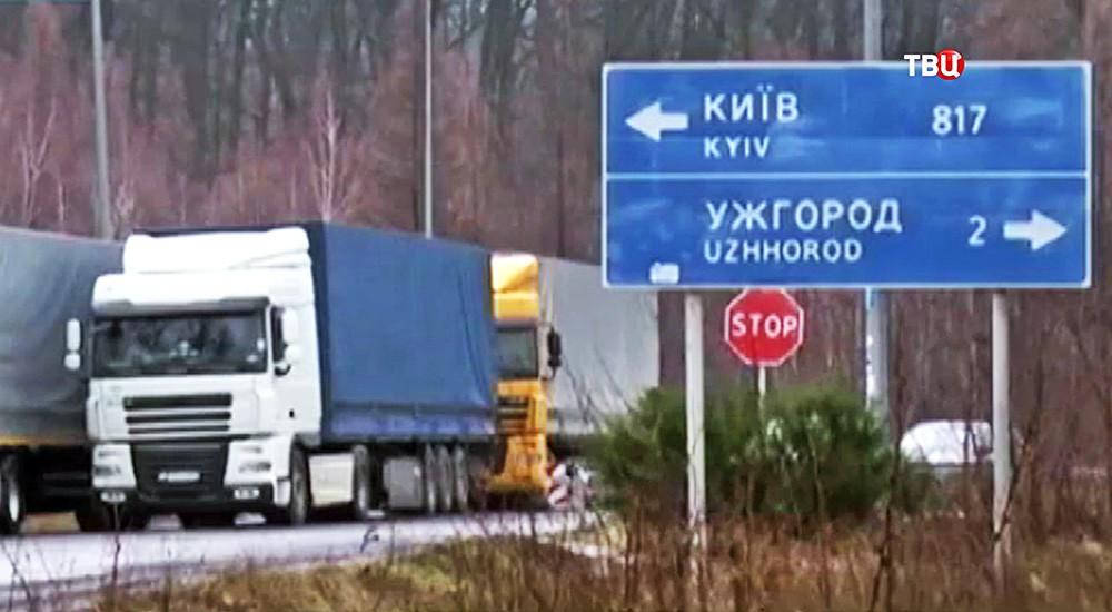 Фуры стоят в очереди на Украине