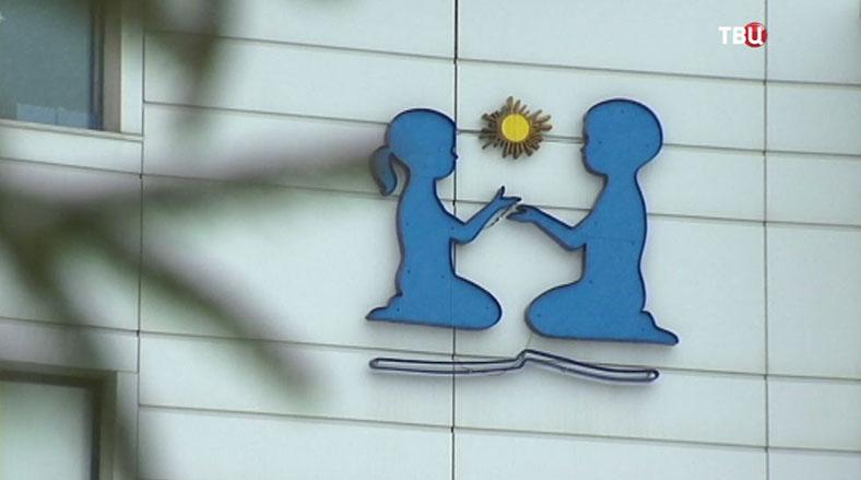 Федеральный научно-клинический центр детской гематологии, онкологии и иммунологии им. Дмитрия Рогачева