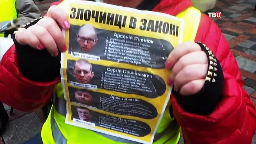 Митинг против правительства на Украине