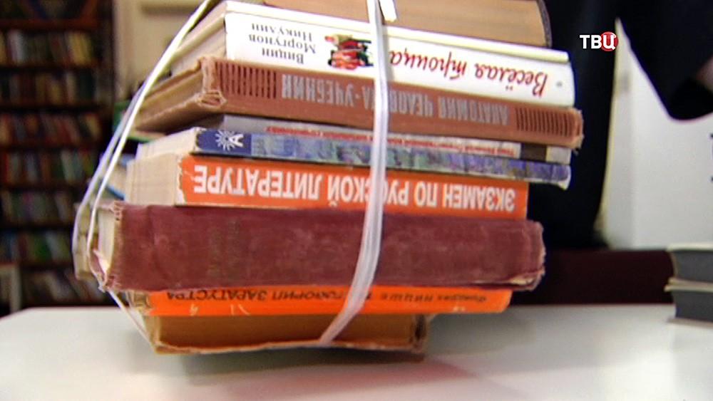 Вязанка книг