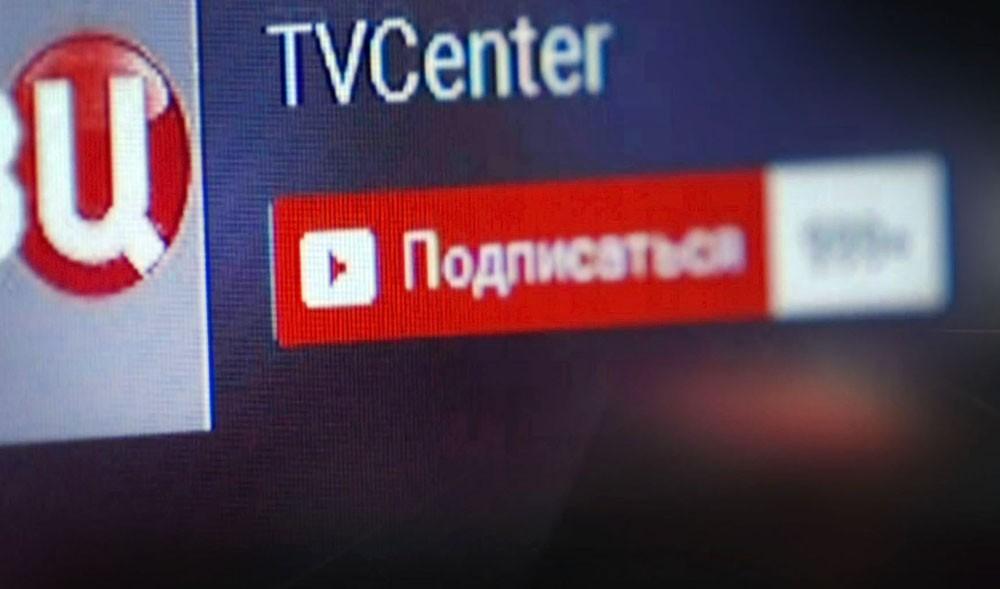 """Канал """"ТВ Центра"""" на YouTube"""