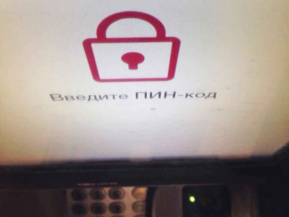 ПИН-код в банкомате