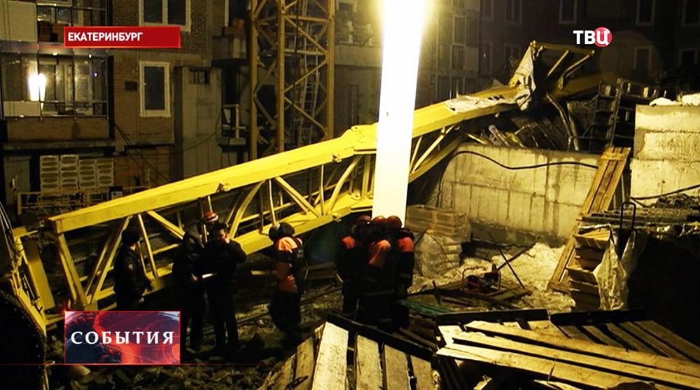Падение башенного крана на жилой дом в Екатеринбурге