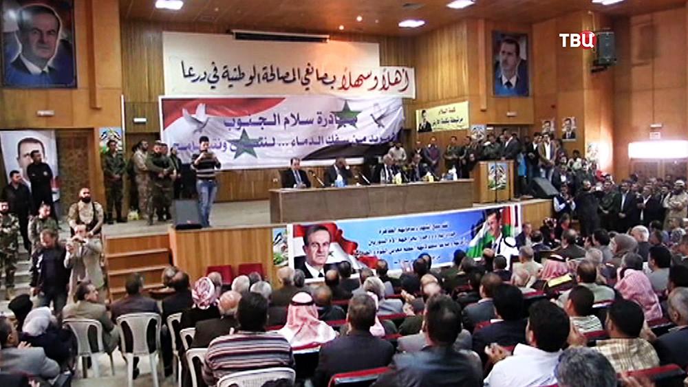 Собрание жителей провинции Дераа
