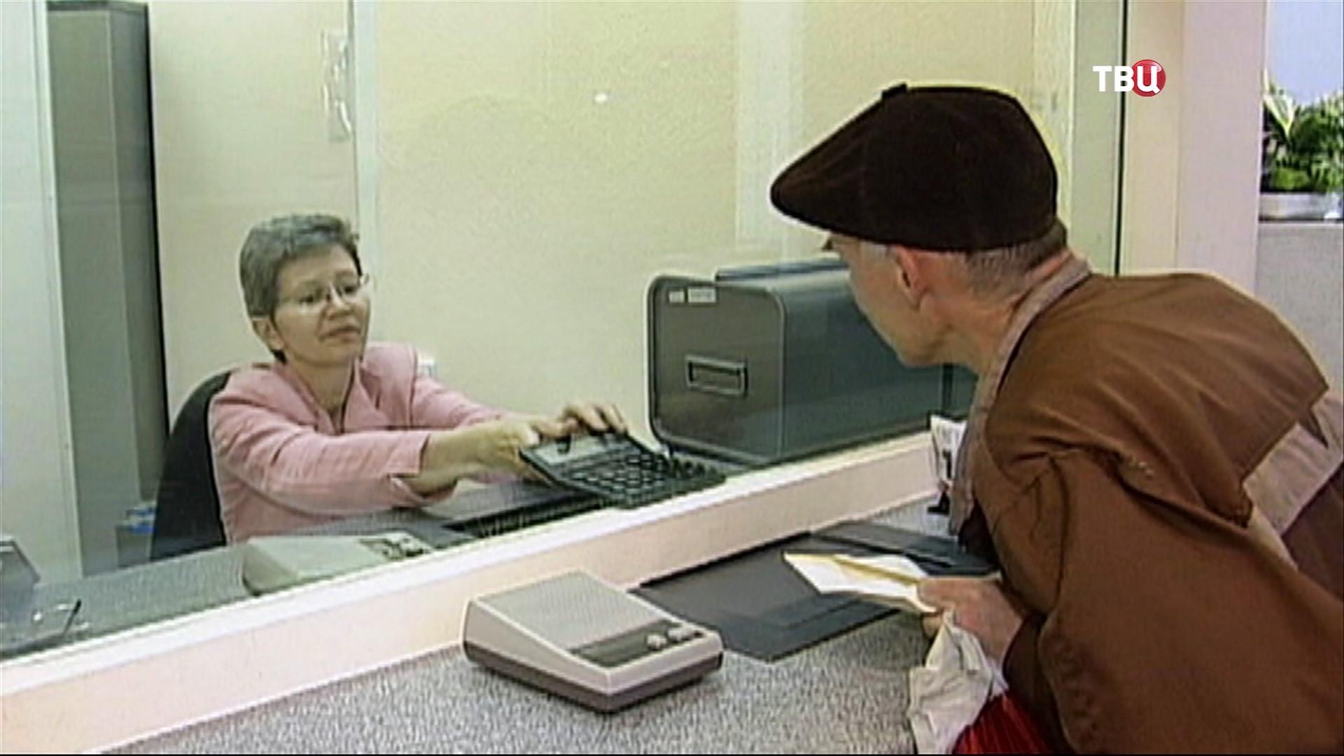 Пенсионер в сберкассе