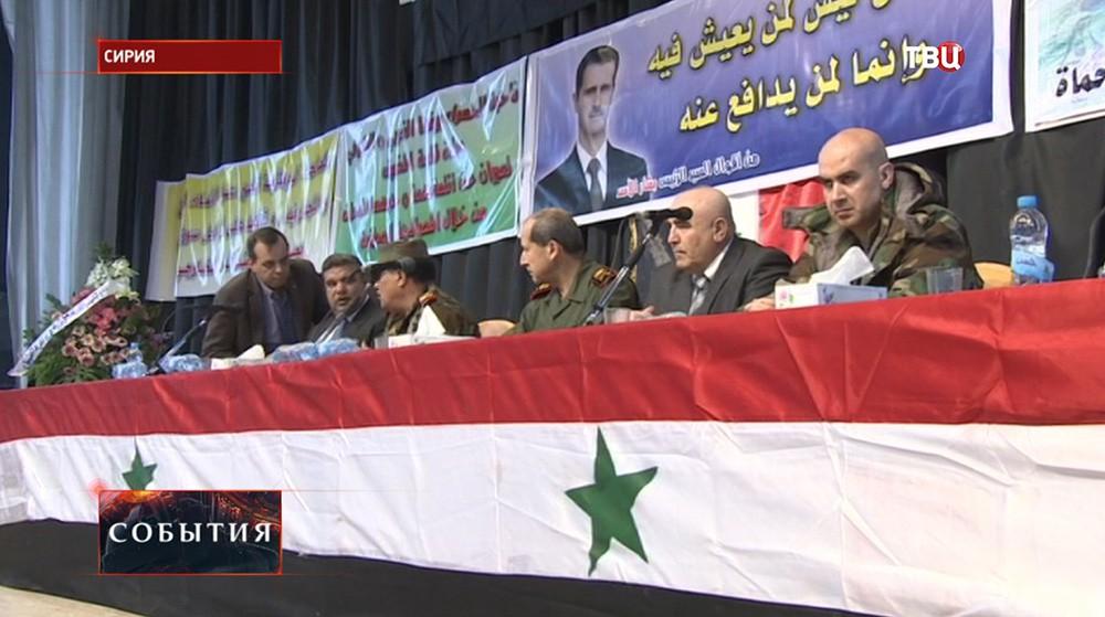 Собрание оппозиции и сирийского правительства