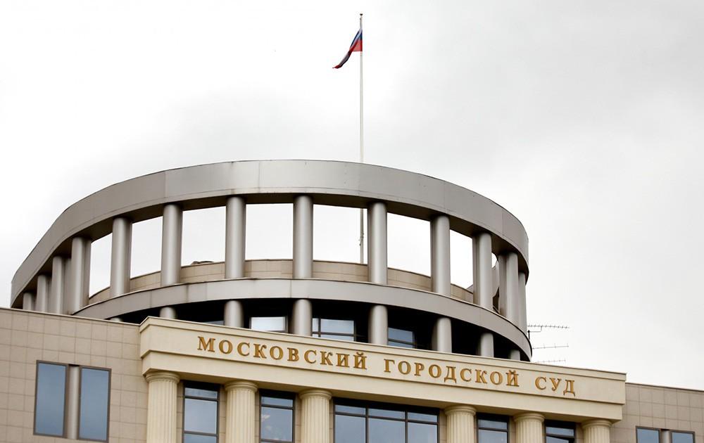 Здание Мосгорсуда