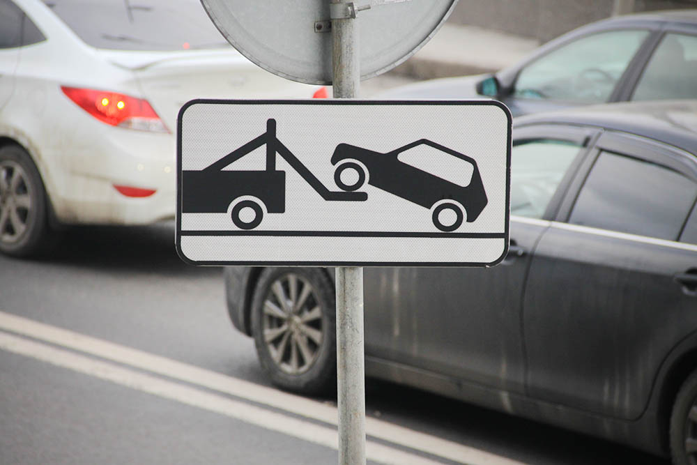 Знак эвакуации автомобилей