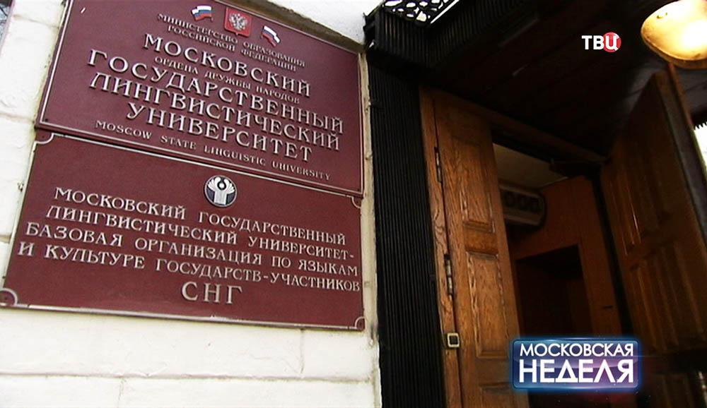 Московский лингвистический университет