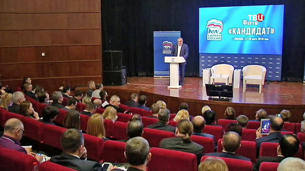 """Образовательный форум """"Кандидат"""""""