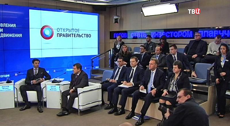"""Заседание """"Открытое правительство"""""""