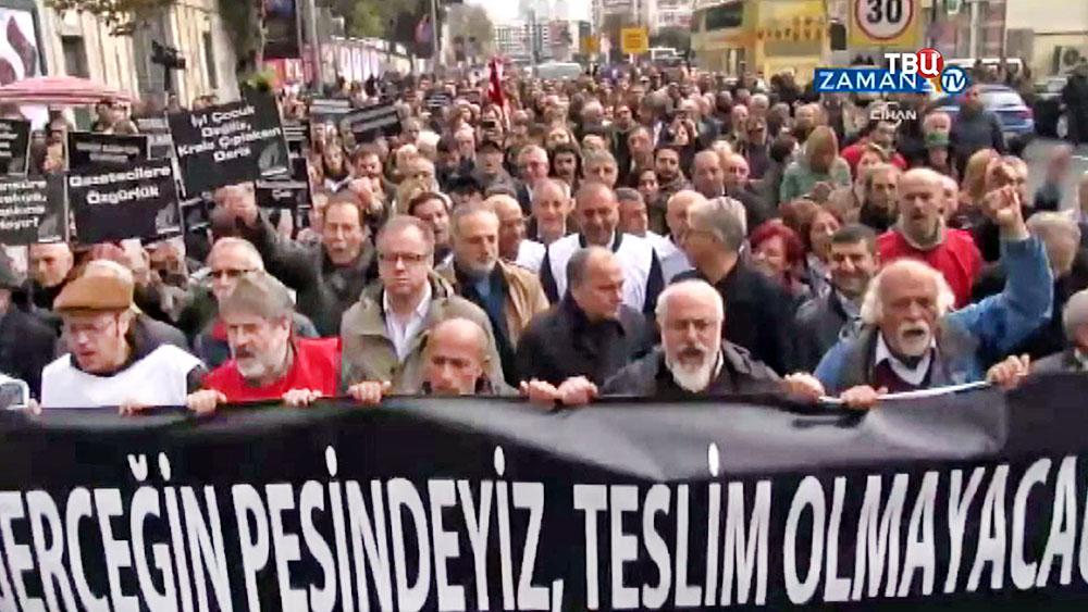 Митинг у здания турецкой газеты Zaman