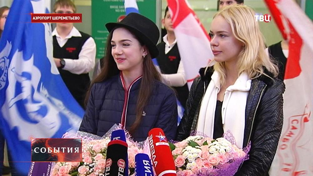 Фигуристки Медведева и Погорилая в аэропорту Шереметьево
