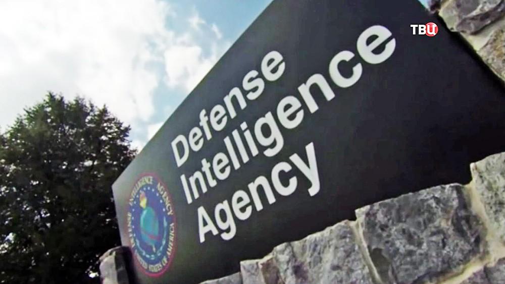 Разведывательное управление Министерства обороны США