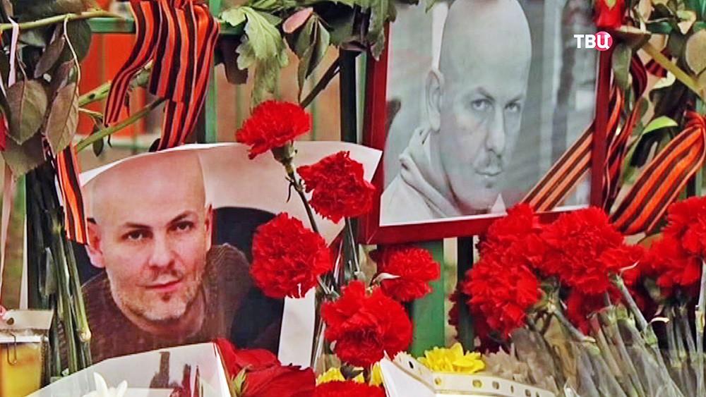 Траур посвященный смерти журналиста Олеся Бузины