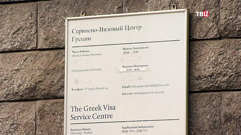 Сервисно-визовый центр Греции