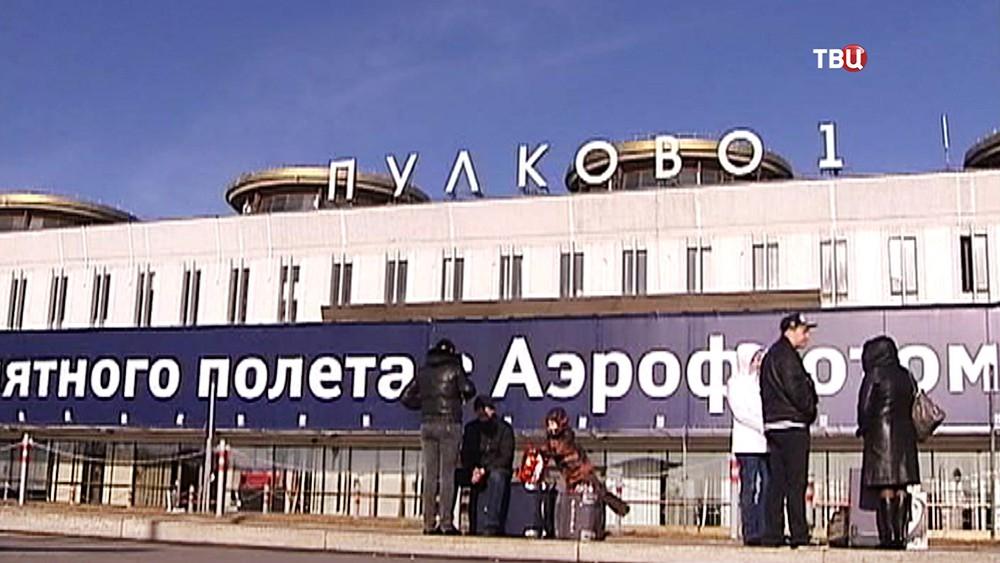 """Аэропорт """"Пулково 1"""""""