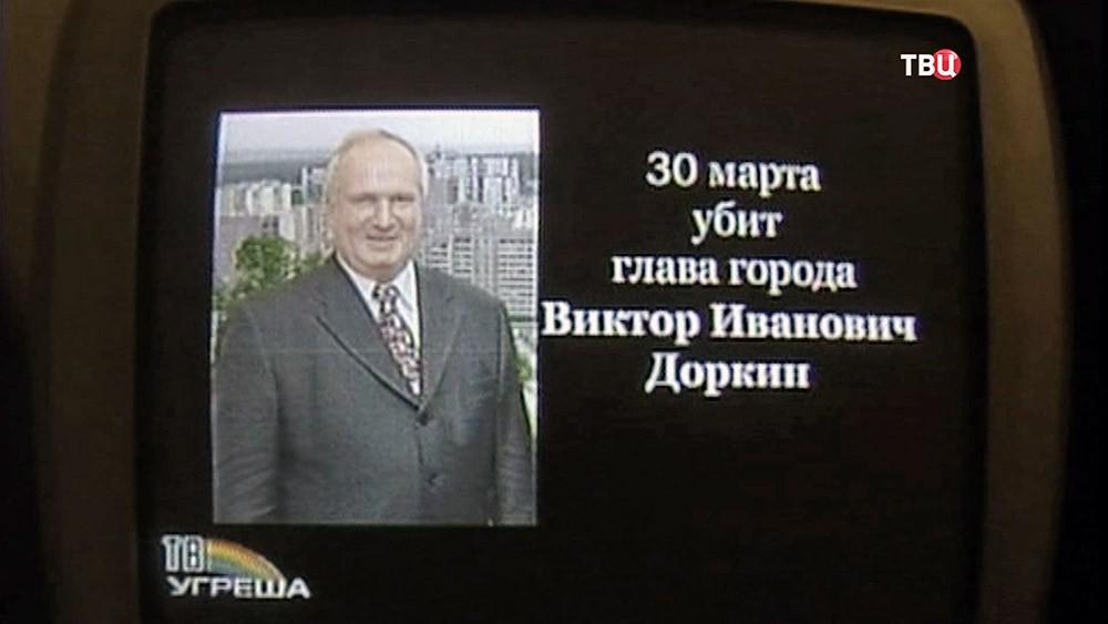 Мэр города Дзержинск Виктор Доркин