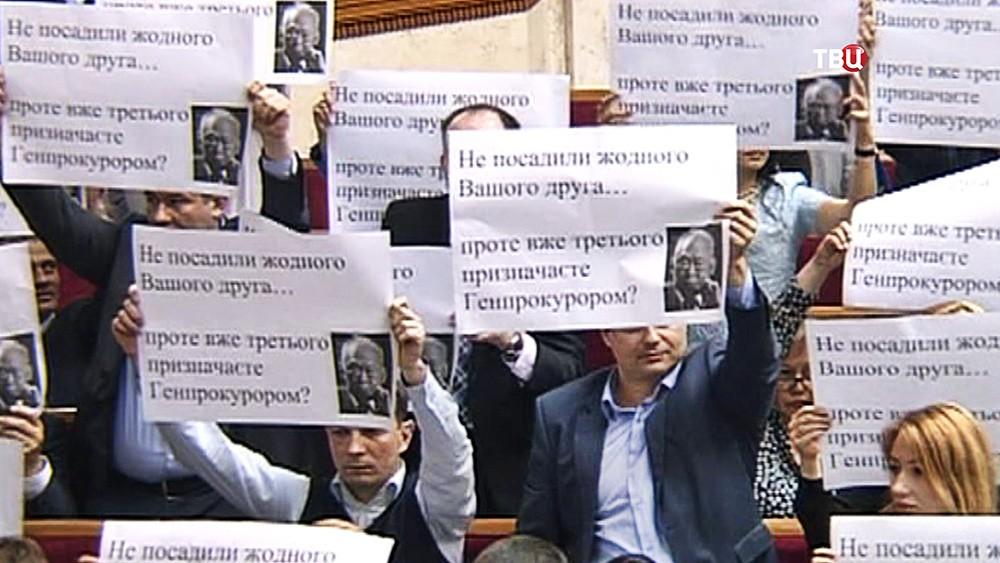 Митинг в Верховной Раде Украины