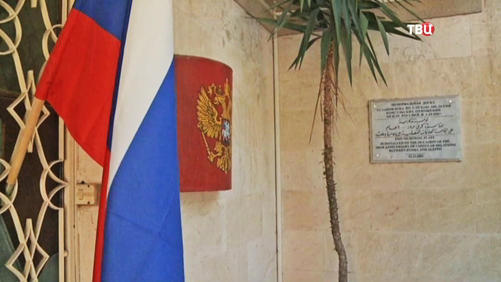 Российское консульство в Алеппо