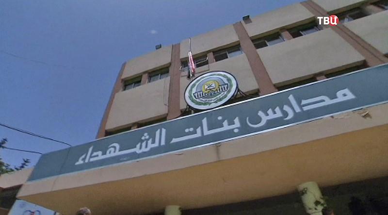 Сирийская женская школа-интернат