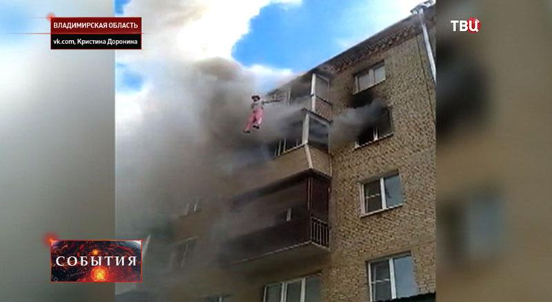 Девочка спасается от пожара