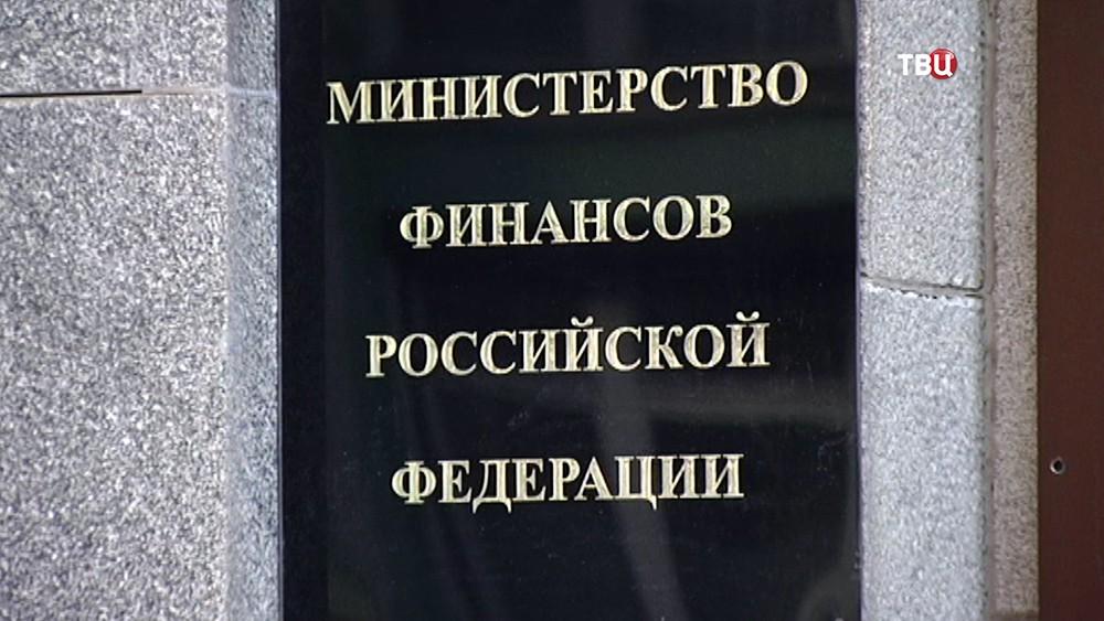Минфин Российской Федерации