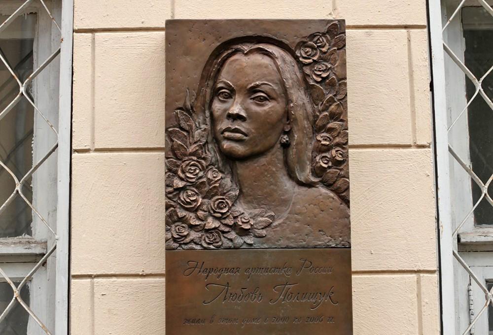 Открытие мемориальной доски в честь актрисы Любови Полищук