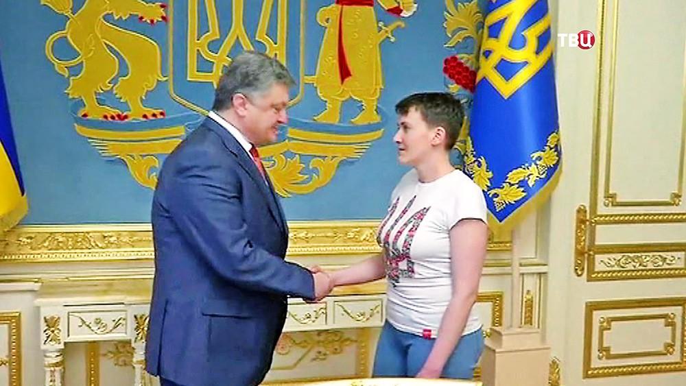 Пётр Порошенко и Надежда Савченко