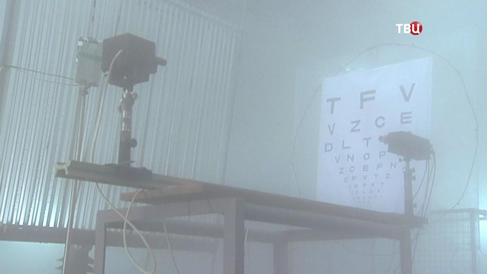 Техническая лаборатории по изучению тумана