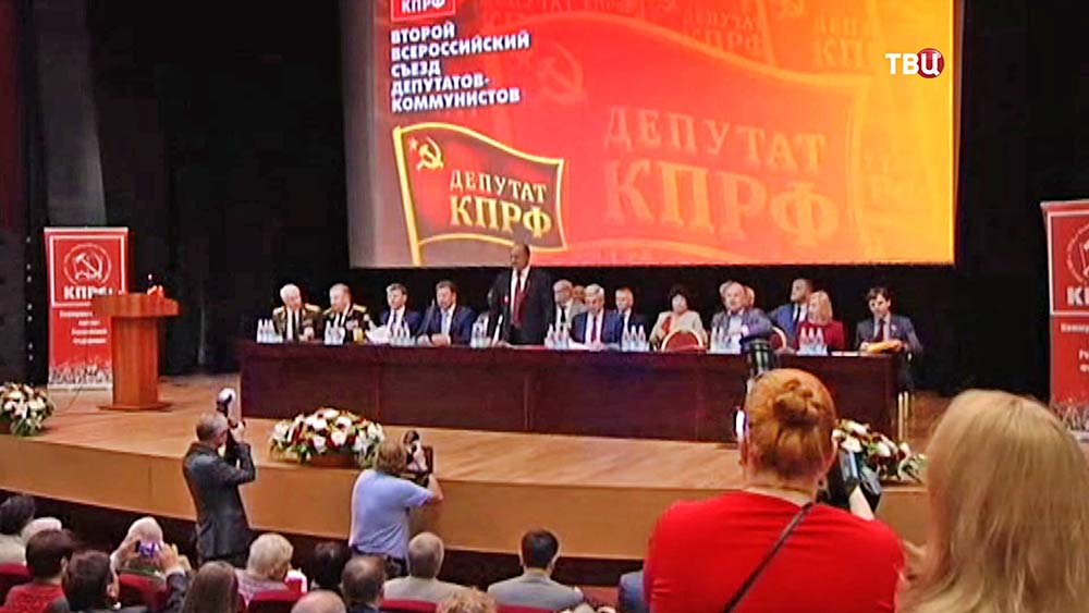 Съезд КПРФ
