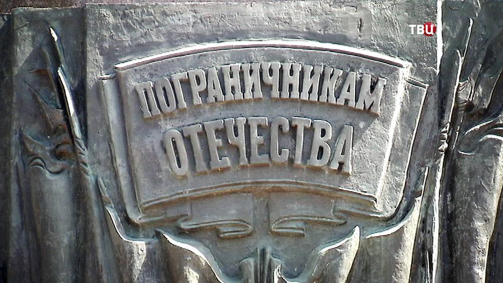 Памятник Пограничникам отечества