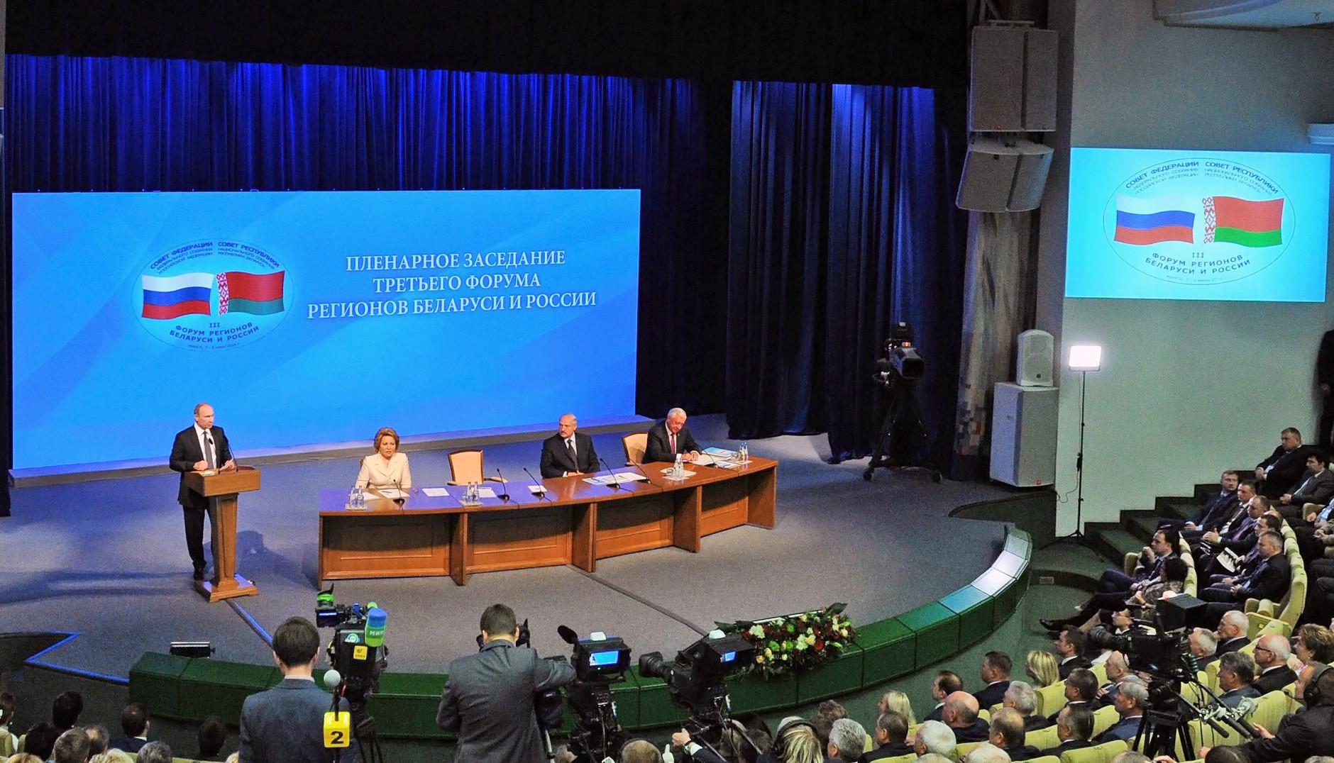 Владимир Путин выступает на Форуме регионов России и Белоруссии