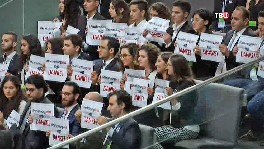 Делегация из Армении на заседании в Бундестаге