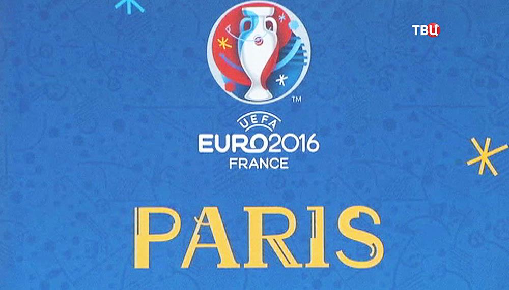 Кубок UEFA EURO 2016