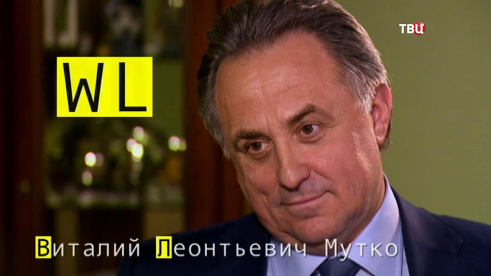 Виталий Мутко в немецком фильме о допинг-скандале