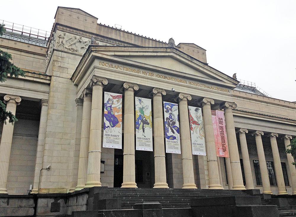 Государственный музей им. А.С. Пушкина