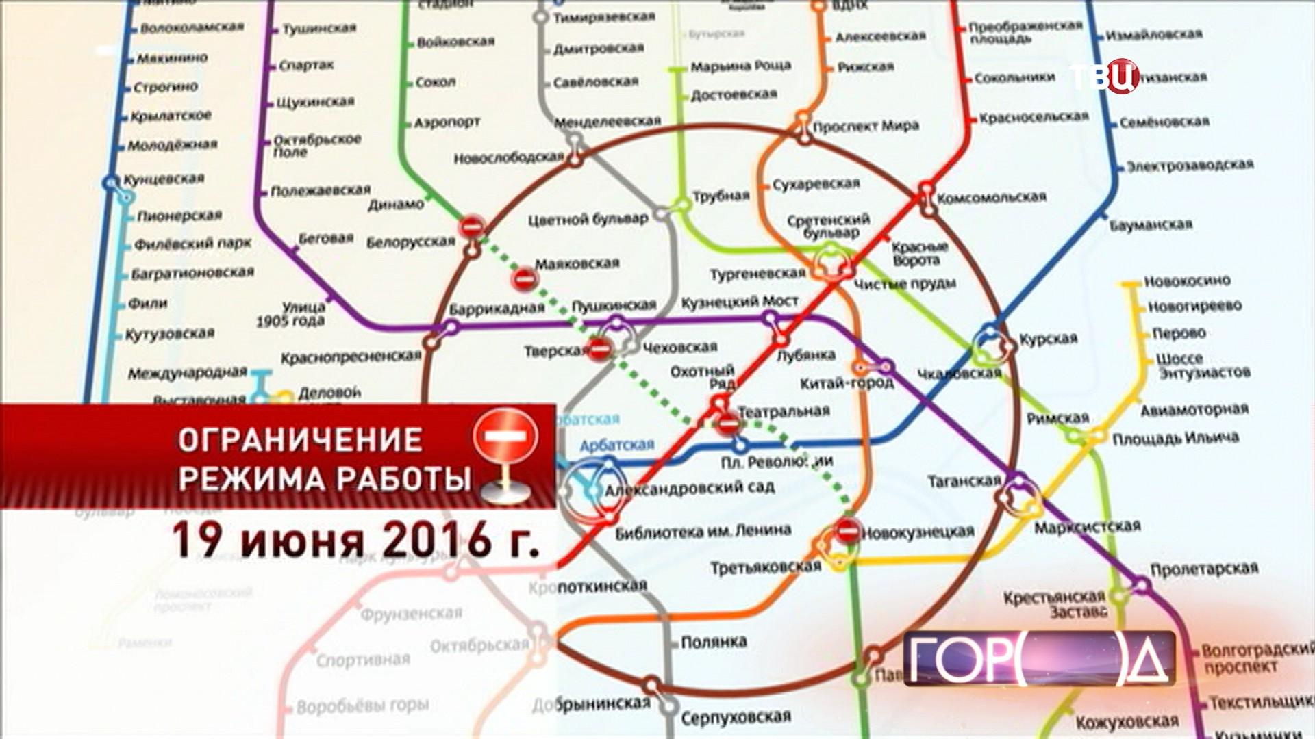 Ограничение движения поездов по Замоскворецкой линии метро