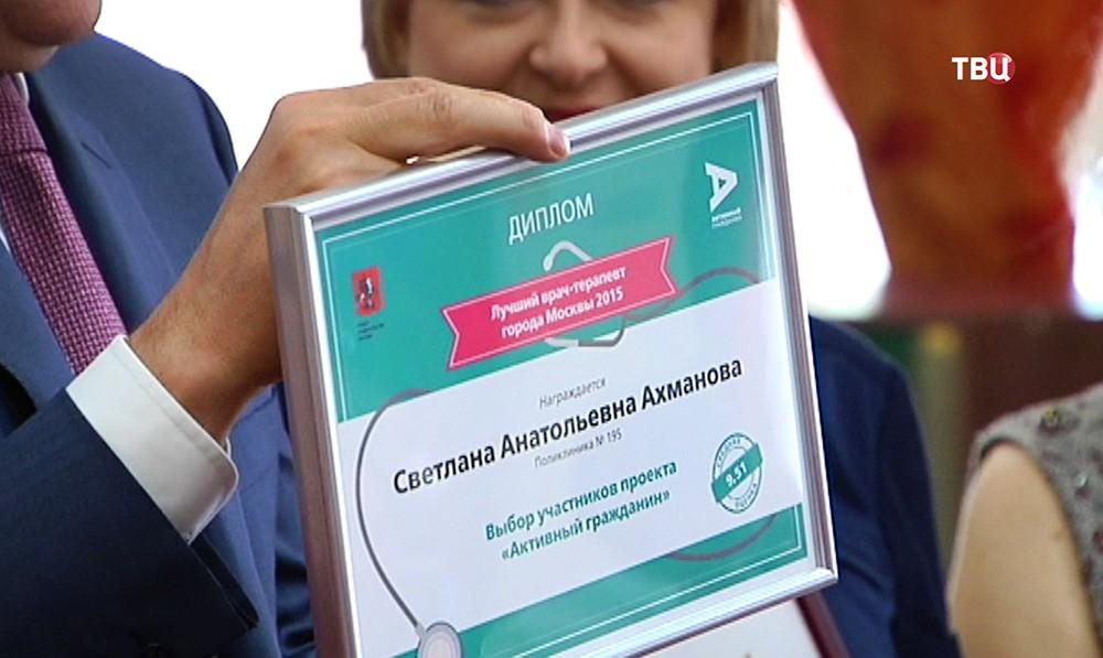 Награждение лучших врачей