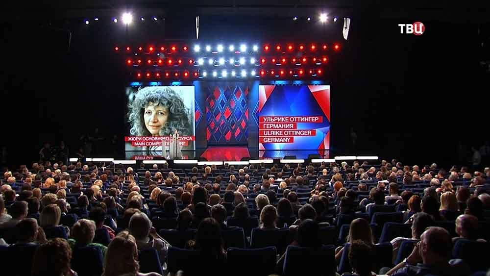 Открытие 38-го Московского международного кинофестиваля (ММКФ)