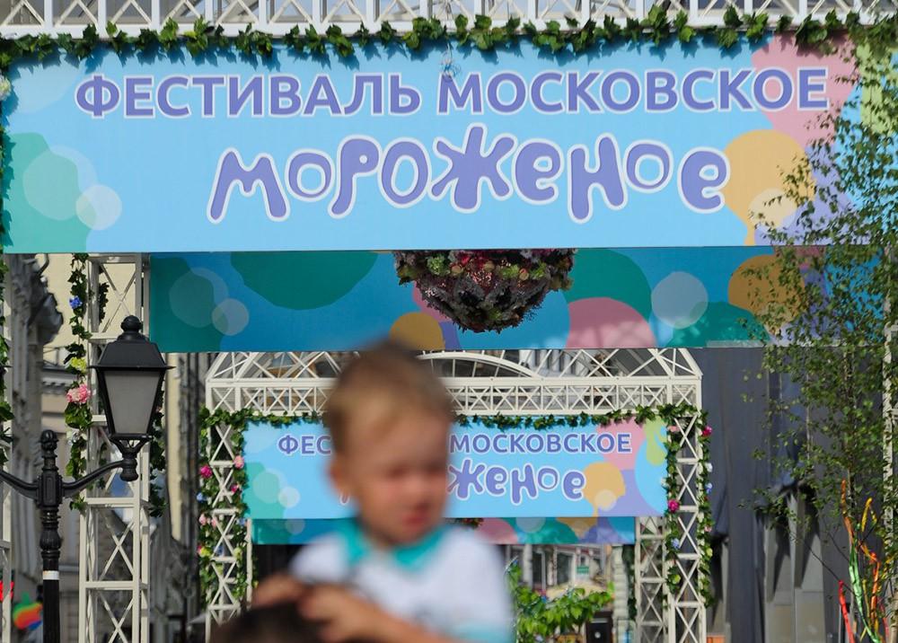 """Фестивале """"Московское  мороженое"""""""