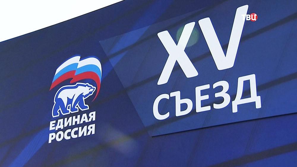 """XI съезд """"Единой России"""""""