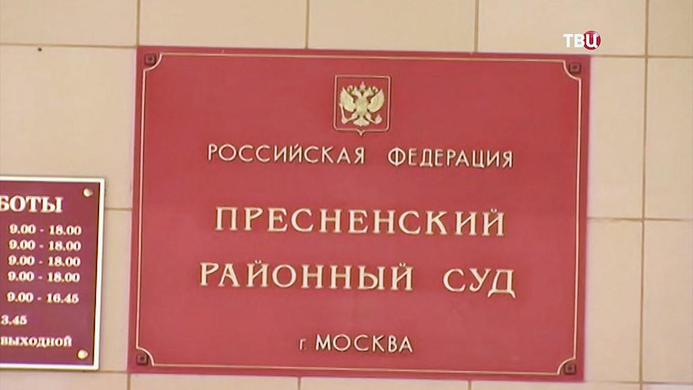 Пресненский районный суд