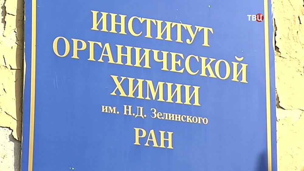 Институт органической химии РАН