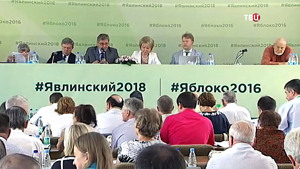 """Съезд партии """"Яблоко"""""""