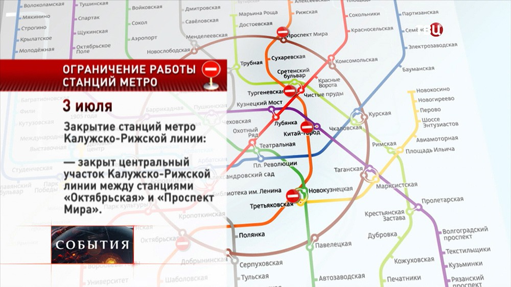 Ограничение работы станций метро
