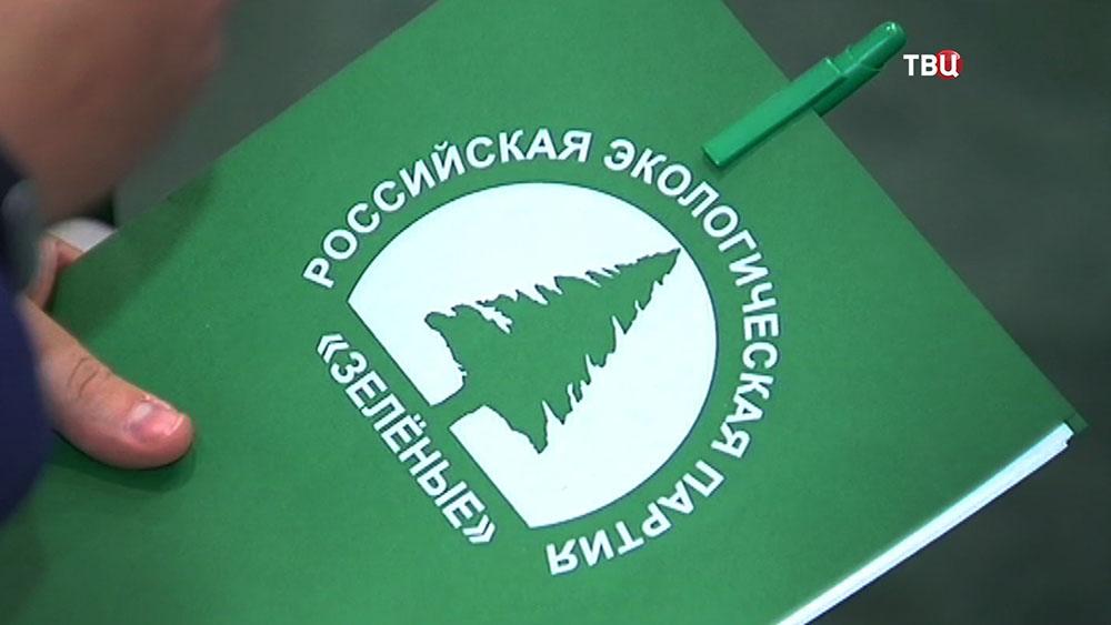 """Экологическая партия """"Зелёные"""""""