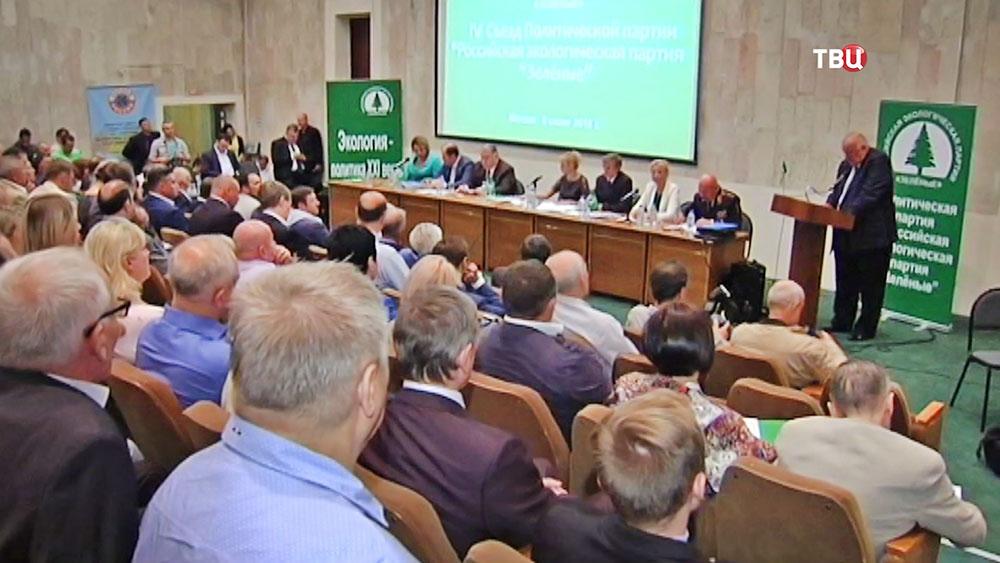 """Съезд экологической партии """"Зелёные"""""""