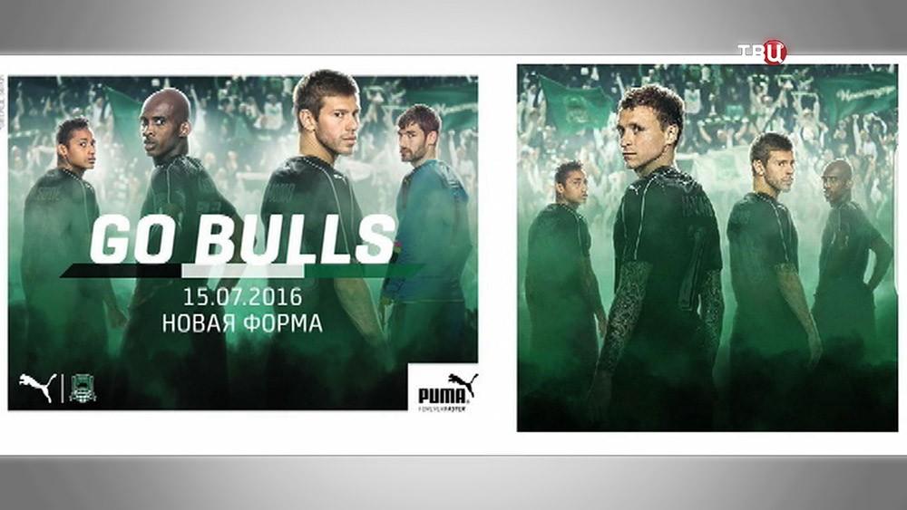 Фото Павела Мамаева удалили с рекламы новой футбольной формы